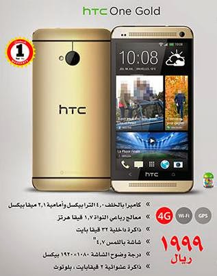 سعر جوال HTC One Gold فى مكتبة جرير