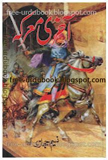 Aakhri Marka By Naseem Hijazi
