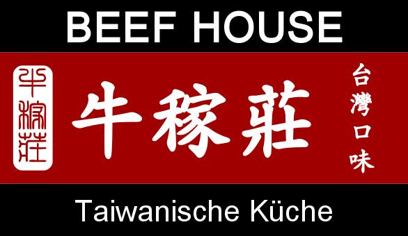 牛稼莊 - Beef House