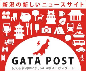 GATAポスト