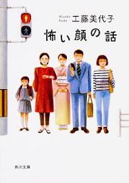 【new!】工藤美代子『怖い顔の話』(角川文庫)