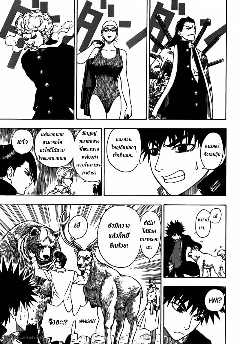 อ่านการ์ตูน Takamaqahara 10 ภาพที่ 7