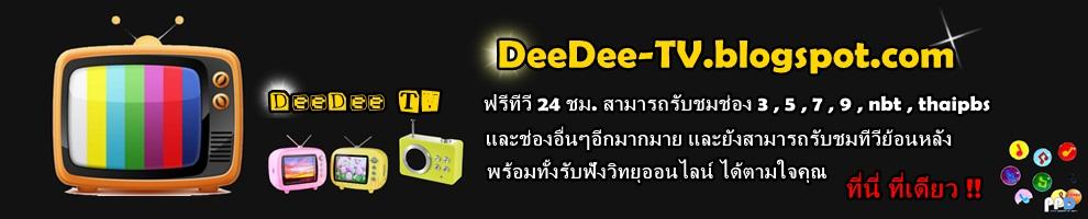 ดูทีวีออนไลน์ช่อง3 ช่อง5 ช่ิอง7 ช่ิอง9 nbt thaipbs และช่องอื่นๆอีกมากมาย ดูทีวีย้อนหลัง