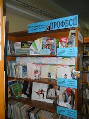 Книжково-профорієнтаційна виставка-настрій (для молоді)