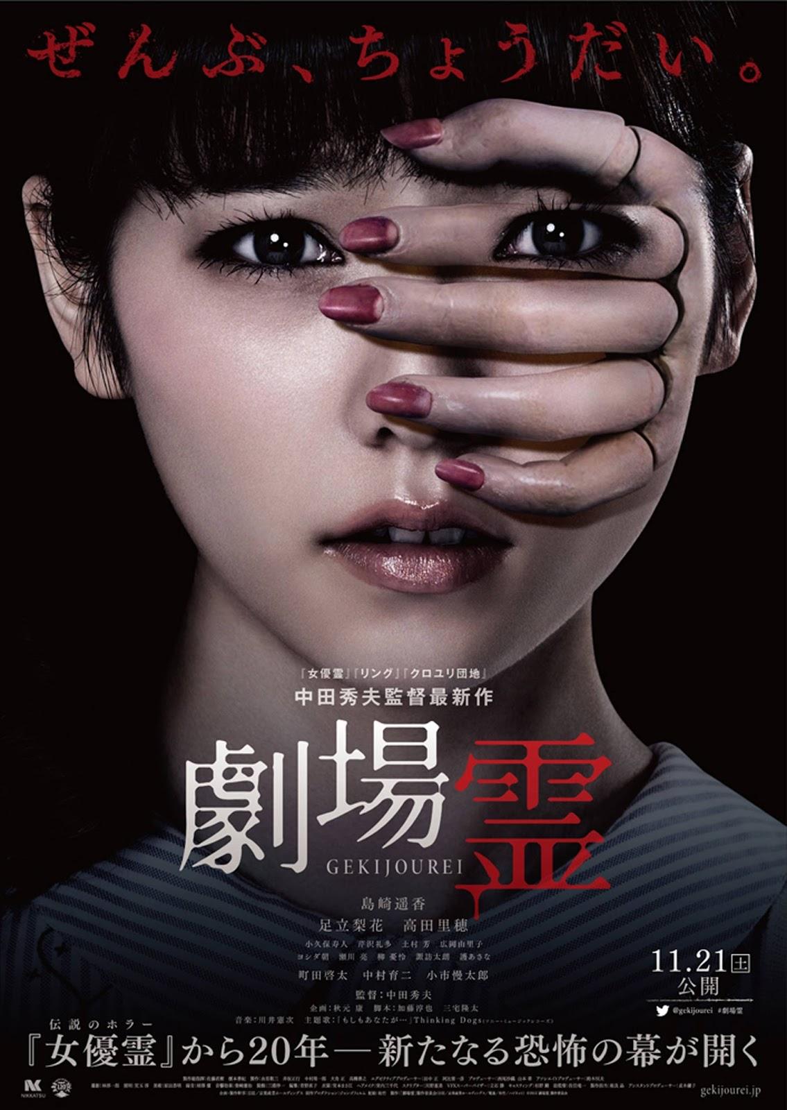 Gekijô rei (2015)