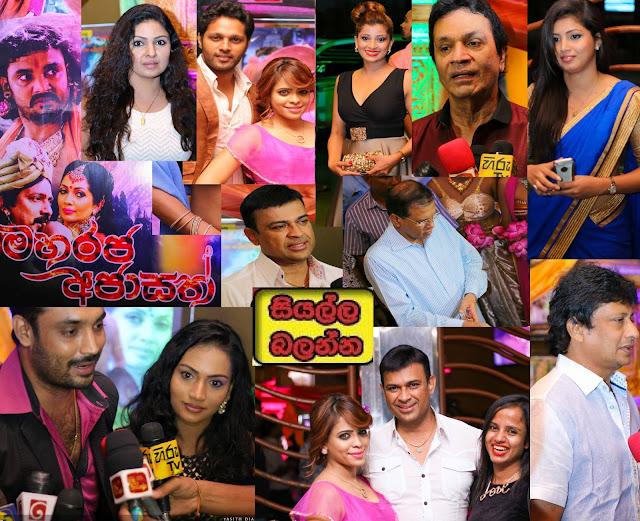 http://picture.gossiplankahotnews.com/2015/08/maharaja-ajasath-movie-premiere.html