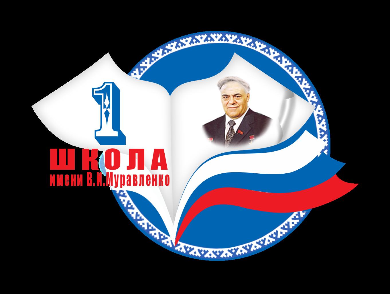 """МБОУ """"Школа №1"""""""