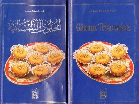 La cuisine alg rienne gateaux tlemceniens for Notre cuisine algerienne