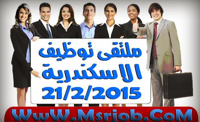 ملتقى توظيف الاسكندرية بتاريخ 21 فبراير 2015