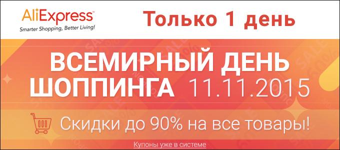 Всемирный день шопинга 11.11.2015 и скидки на все товары до 90% промокоды грандиозная распродажа только один день!