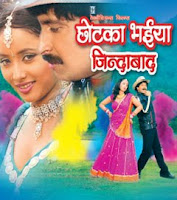 CHHOTAKA BHAIYA JANDABAAD MOVIE SONGS