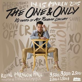 [คอนเสิร์ต] The One & Only 10ปี อ๊อฟ ปองศักดิ์