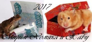 Мирим хомяка и жабу 2017
