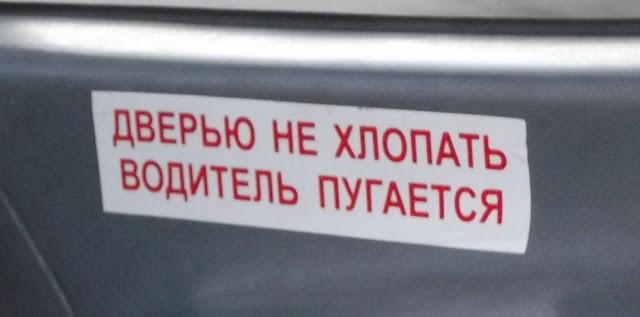 Дверью не хлопать водитель пугается