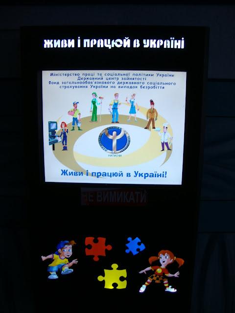 """Соціальний проект """"Живи і працюй в Україні"""" (інтерактивна дошка є у кожній ЗОШ)."""