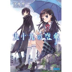 九十九の空傘 第01巻 [Tsukumo no Karakasa vol 01]
