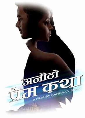 Anautho Prem Katha Poster