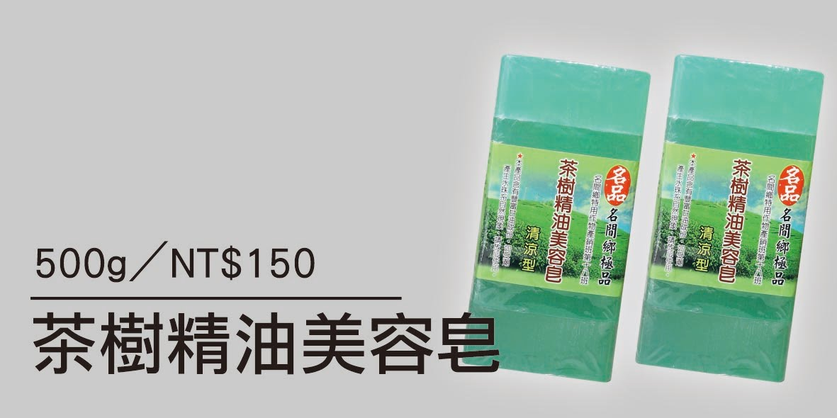 茶樹精油美容皂-100G/5入