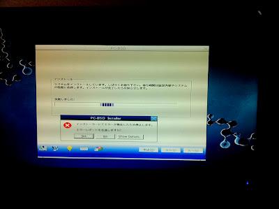 PC-BSD9.2のインストールに失敗。何度トライしても失敗するので、どうやらHDDが破損しているみたい。