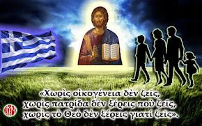 ΙΔΑΝΙΚΑ