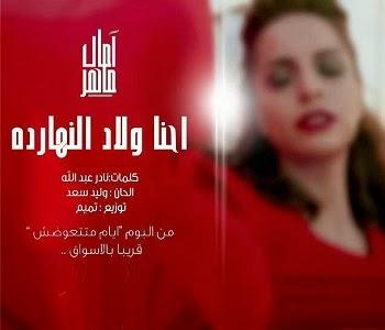 كلمات اغنية غلطت انا امال ماهر من البوم  ولاد النهاردة 2015
