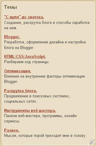 Результат аннотации к страницам HTML
