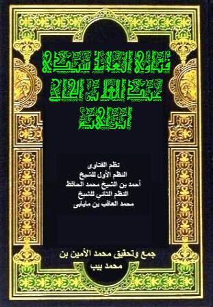 كتاب فتاوى العلامة سيدي عبد الله بن الحاج ابراهيم