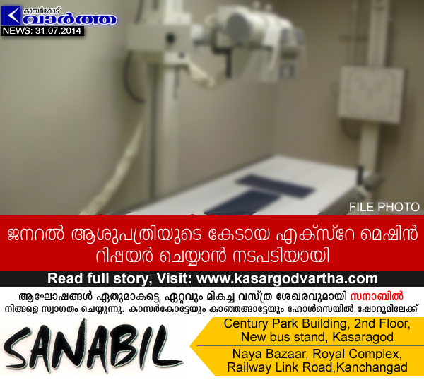 Kasaragod, Kerala, General hospital, X-ray machine, repair, Complained, General hospital X-ray machine to be repaired.