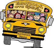 Το λεωφορείο που θα μας πηγαίνει εκδρομές!!!