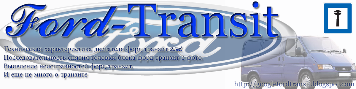 Ford Transit  -     Форд Транзит