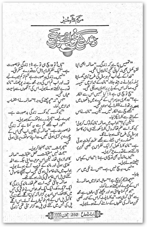 Zindagi khoobsurat hai by Maryam Mah Mnuneer pdf