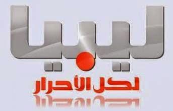 قناة ليبيا الاحرار