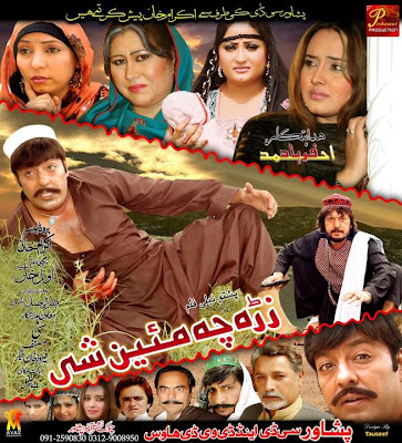 Pashto New Tele Film