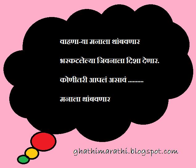 marathi charolya7