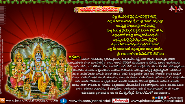 telugu happy Dhanurmasam quotes wishes and sms messages - happy Dhanurmasam telugu picture quotes Dhanurmasam greetings quotes images wallpapers messages poems information in Hindi English Telugu Tamil Bengali, Dhanurmasam greetings quotes in Hindi English Telugu Kannada Bengali. Dhanurmasam Greetings wishes quotes peoms shayari kavitalu in telugu-english hindi kannada tamil Bengali marthi, Best Dhanurmasam  Greetings wishes quotes peoms shayari kavitalu in telugu-english hindi kannada tamil Bengali marthi Best Dhanurmasam Greetings wishes quotes peoms shayari kavitalu in telugu-english hindi kannada tamil Bengali marthi, Best Dhanurmasam Greetings wishes quotes peoms shayari kavitalu in t telugu-english hindi kannada tamil Bengali marthi, Best GodaKalyanam Greetings wishes quotes peoms shayari kavitalu in telugu-english hindi kannada tamil Bengali marthi best GodaPooja Greetings wishes quotes peoms shayari kavitalu in telugu-english hindi kannada tamil Bengali marthi. Here is a Telugu Dhanurmasam Greetings and Wishes messages, Top Telugu language Wishes of Tiruppavai  meaning in Telugu Language, Top Telugu Dhanurmasam Festival Wallpapers and Images, Cool Telugu language 2015 Dhanurmasam Wishes Cool Greetings Images Dhanurmasam Wishes and Kartheeka Messages in Telugu font, Happy Dhanurmasam Family Wishes and Celebrations Images and Greetings .Best Telugu Dhanurmasam Telugu Wishes Images Nice Telugu Dhanurmasam Images Best Telugu Dhanurmasam Images Pictures HD Dhanurmasam Telugu Wishes Images Dhanurmasam Telugu Quotes With Beautiful Pictures Nice Telugu Dhanurmasam Stories in Telugu Quotes With HD Images Dhanurmasam Telugu Wishes Images for WhatsApp Status Nice Telugu Dhanurmasam Pictures Goddess Dhanurmasam HD Wallpapers Goddss GodaDeavi HD Wallpapers Matha GodadeaviHD Wallpapers Dhanurmasam HD Wallpapers With Quotes 1080p Godadeavi Hd Pictures Dhanurmasam Tiruppavai Pooja Vidhanam With Information With Beautiful Pictures Dhanurmasam Wishes In Hindi Dhanurmasam Hindi Sheyari Images Hindi Subh Dhanurmasam Sheyari With Beautiful Pictures HD Hindi Sheyari Dhanurmasam Hindi Pictures 1080p GoddessGodadeavi HD Wallpapers Nice Godadeavi Wallpapers