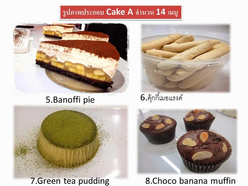 ภาพประกอบ Cake A