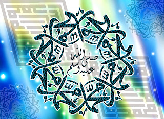 Widescreen Circle Islamic Calligraphy