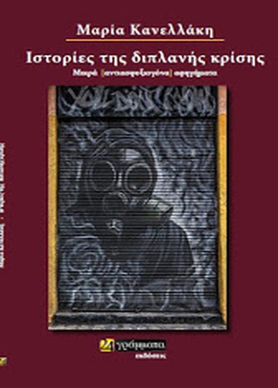 """Οι """"Ιστορίες της διπλανής κρίσης"""" κυκλοφόρησαν σε βιβλίο απ' τις εκδόσεις 24Γράμματα"""