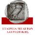 ΠΡΩΤΟΒΟΥΛΙΑ ΤΗΣ Ε.ΜΕ.Λ. ΓΙΑ ΤΑ 150 ΧΡΟΝΙΑ ΤΟΥ ΝΕΟΤΕΡΟΥ ΛΑΥΡΙΟΥ