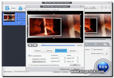 WinX HD Video Converter Deluxe 5.6.0.222 - Кадрировать оригинал