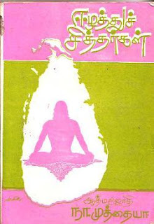 Eezathu sitharkal ebook siddhadreams