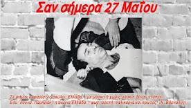 Γρηγόρης Λαμπράκης και το Λαϊκό Μοιρολόϊ (Z - 1969 Ταινία Κ. Γαβρά)