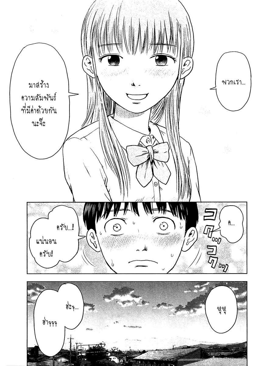 อ่านการ์ตูน Aku no Hana 9 ภาพที่ 13