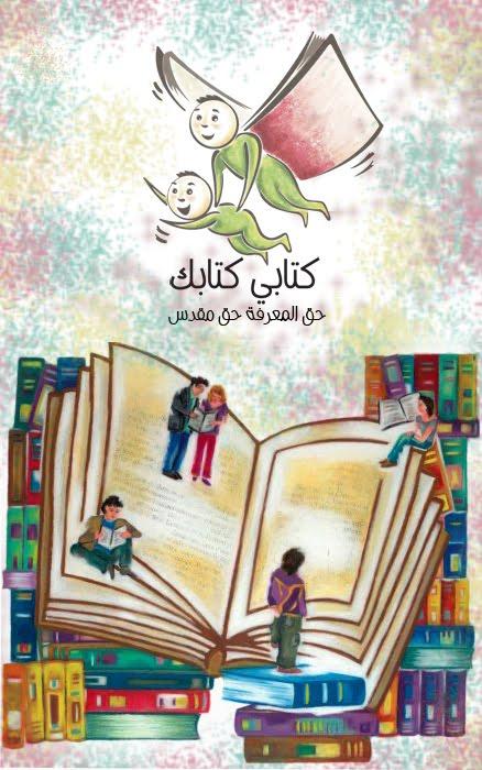 واحة النَّشيد قصائد للأطفال Untitled-2