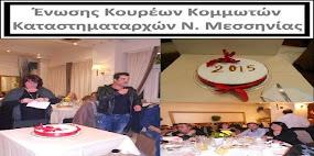 Πραγματοποιήθηκε από τον Σύλλογο Κουρέων Κομμωτών Καταστηματαρχών Μεσσηνίας η ετήσια κοπή της πίτας