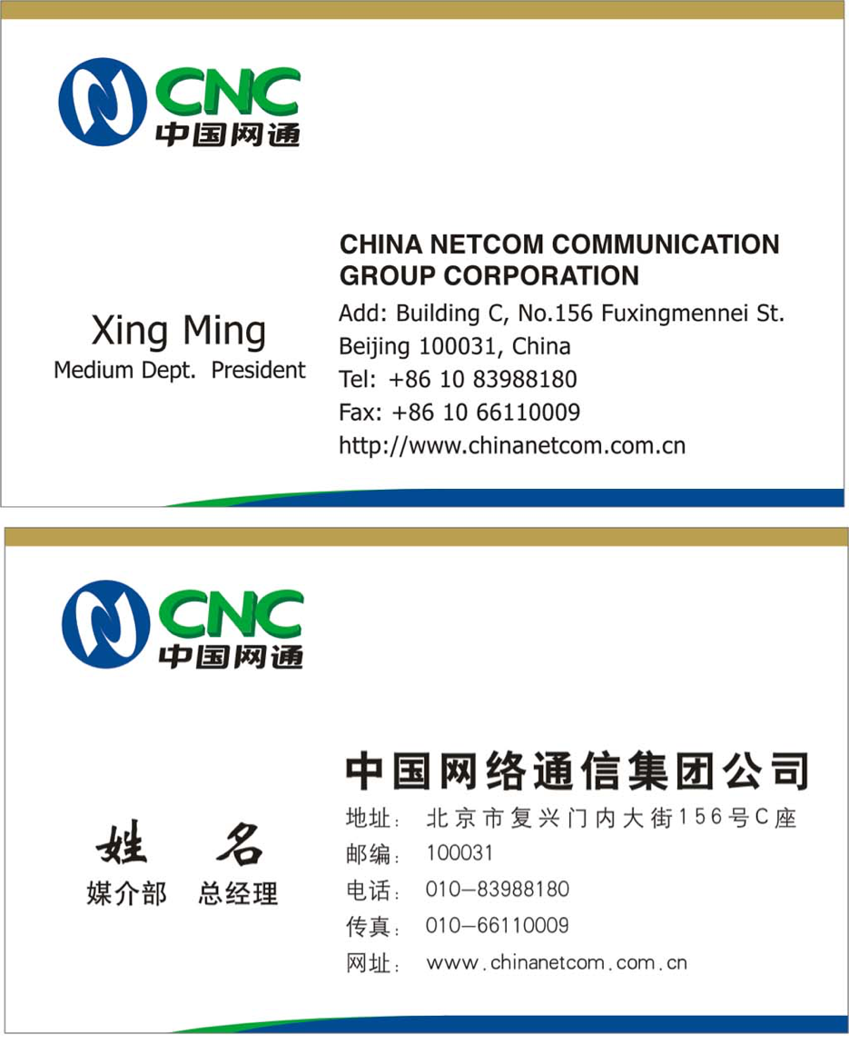 Chinese matters mngpinbusiness card please use the sample business cards as an example to make your own by including the following information colourmoves