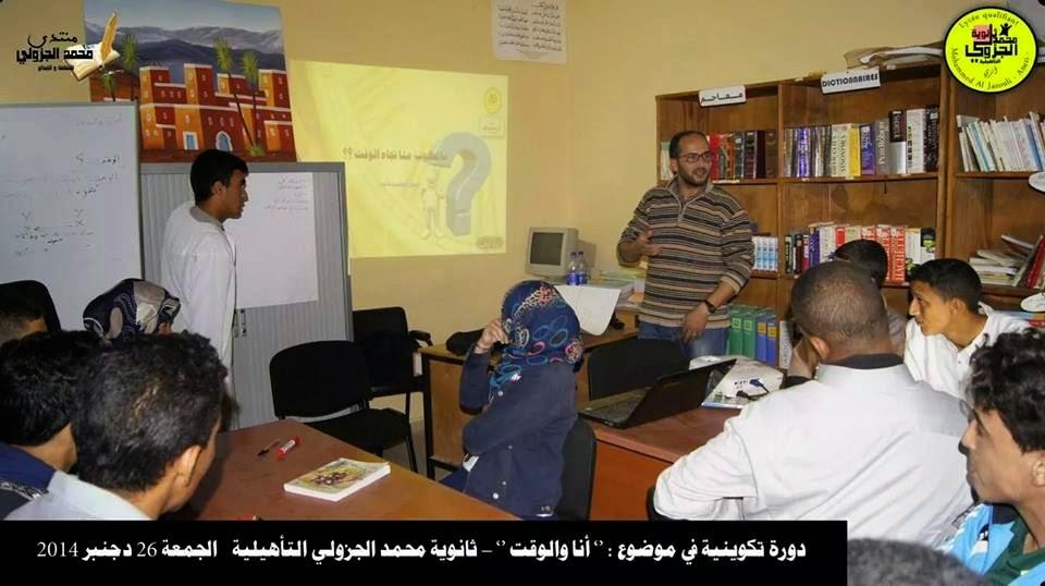 ورشة تكوينية لفائدة تلاميذة ثانوية محمد الجزولي بانزي نيابة تيزنيت