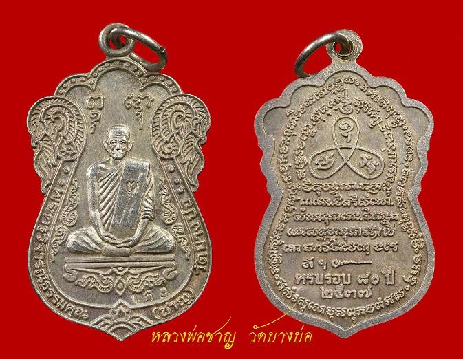 เหรียญ ๘๐ ปี พ.ศ. ๒๕๓๗