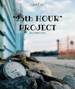 """25th hour"" project – 365 συμμετοχές"