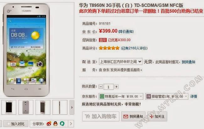 Huawei T8950N Price